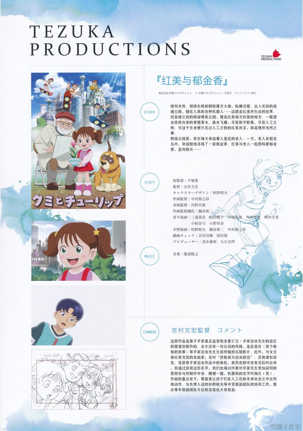 动画未来2015:红美与郁金香