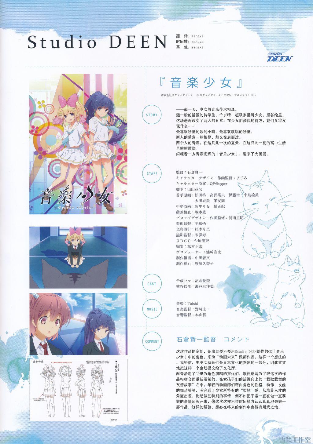 动画未来2015:音乐少女